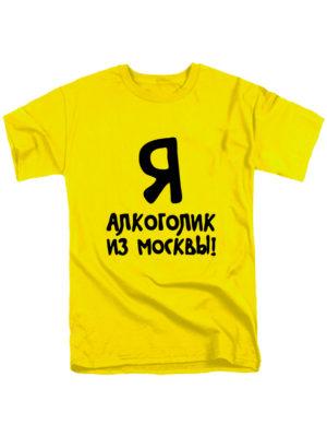 Футболка Я алкоголик желтая