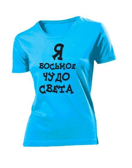 Футболка Я восьмое чудо света голубая