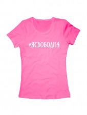 Футболка Я свободна женская розовая