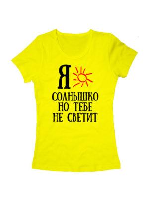 Футболка Я солнышко женская желтая