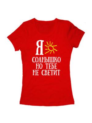 Футболка Я солнышко женская красная