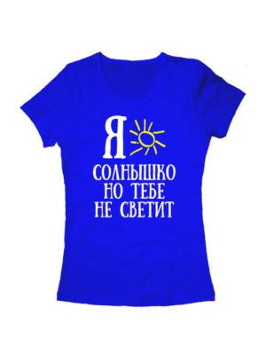 Футболка Я солнышко женская синяя