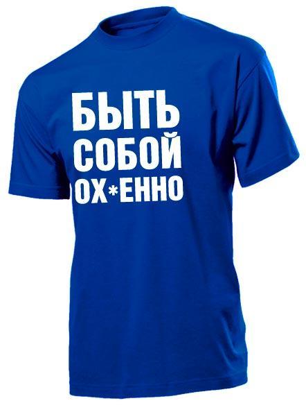 Футболка быть собой ох*енно мужская синяя
