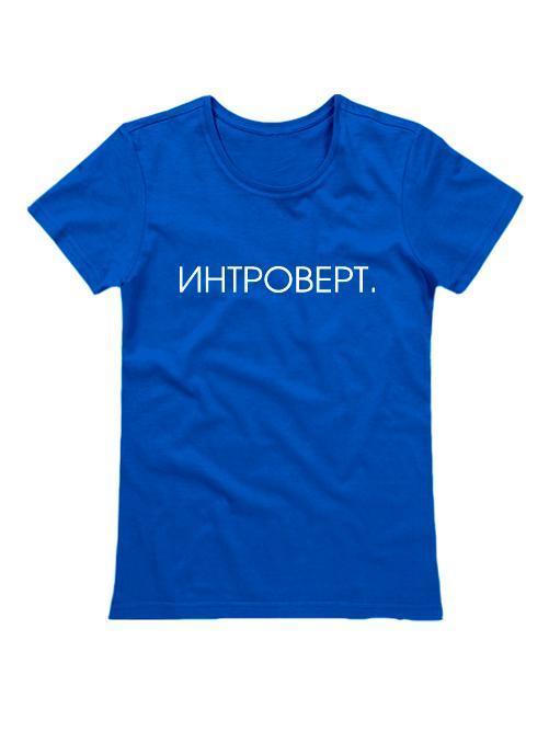Футболка женская Интроверт синяя