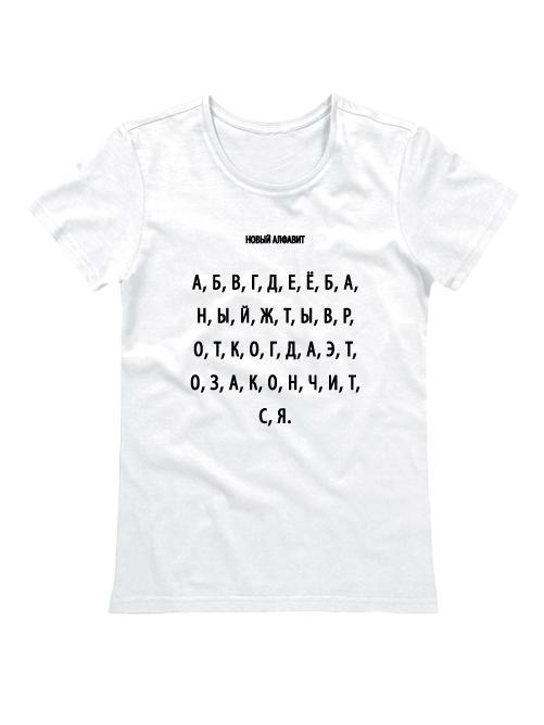 Футболка женская Новый алфавит белая