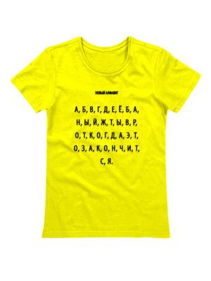 Футболка женская Новый алфавит желтая
