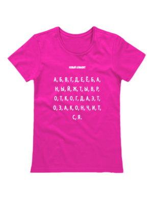 Футболка женская Новый алфавит розовая