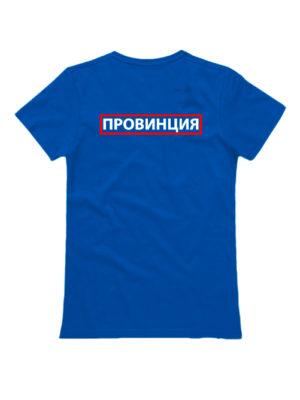 Футболка женская Провинция синяя