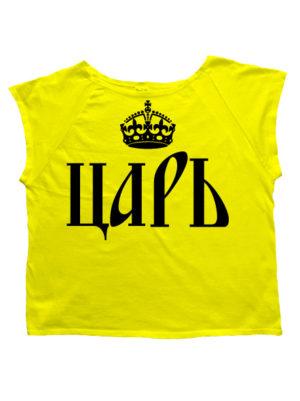 Футболка хулиганка Царь желтая