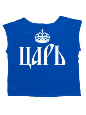 Футболка хулиганка Царь синяя