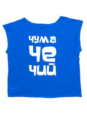 Футболка хулиганка Чумачечий синяя