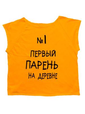Футболка хулиганка первый парень на деревне оранжевая