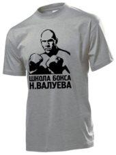 Футболка Школа бокса Н Валуева муж
