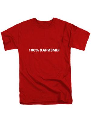 Футболка 100 харизмы красная