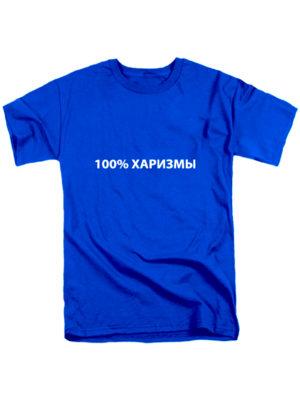 Футболка 100 харизмы синяя