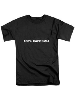 Футболка 100 харизмы черная