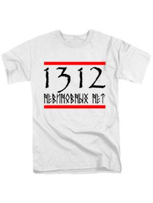 Футболка 1312 невиновных нет белая