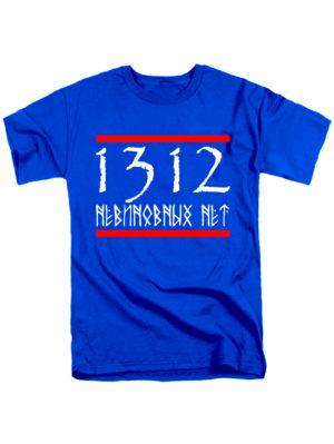 Футболка 1312 невиновных нет синяя