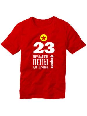 Футболка 23 февраля красная