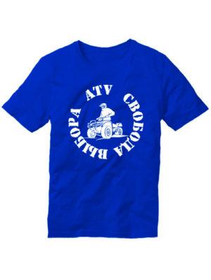 Футболка ATV свобода выбора синяя