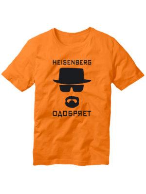 Футболка Heisenberg одобряет оранжевая