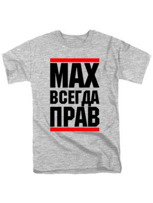 Футболка Max всегда прав серая