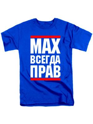 Футболка Max всегда прав синяя