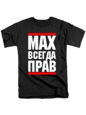 Футболка Max всегда прав черная