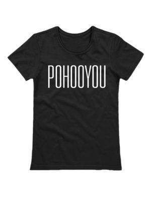 Футболка Pohooyou женская черная