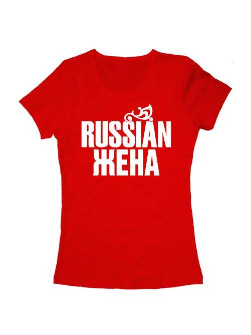 Футболка Russian жена красная