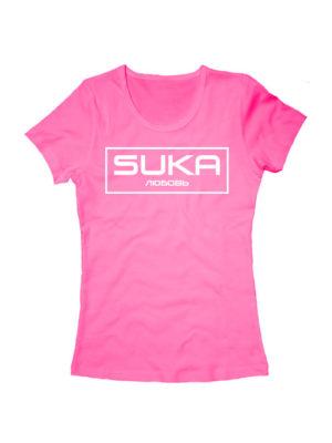 Футболка Suka любовь розовая