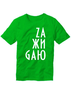 Футболка Zaжиgaю зеленая