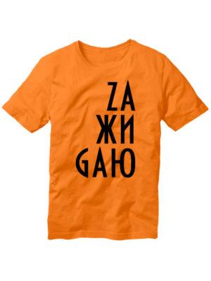 Футболка Zaжиgaю оранжевая