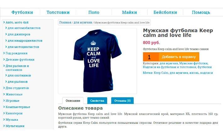 Выбор свойств товара и покупка товара в интернет магазина Фабрика Футболок