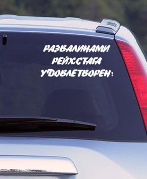 Наклейка на авто Развалинами рейхстага удовлетворен