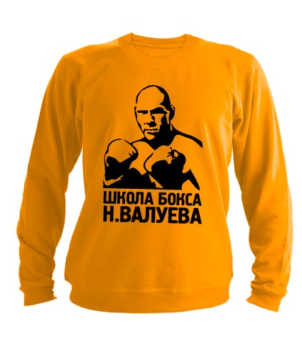 Свитшот Школа бокса Н Валуева оранжевый