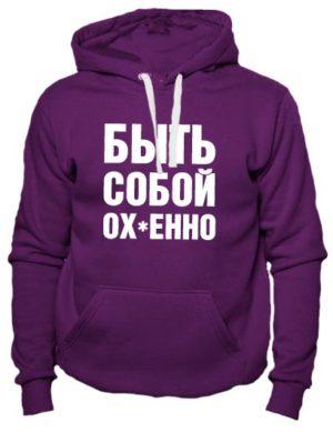 Толстовка быть собой ох*енно фиолетовая