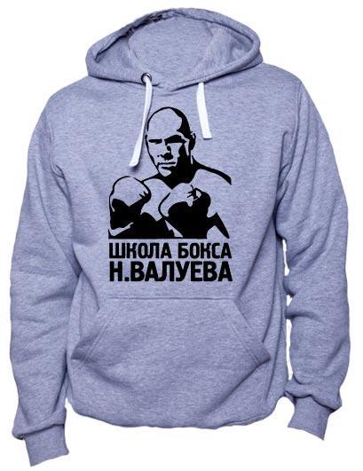 Толстовка Школа бокса Н Валуева с м
